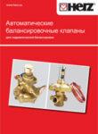 Автоматичні балансувальні клапани для гідравлічного балансування