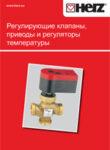 Регулюючі клапани, приводи та регулятори температури
