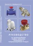 Керівництво з проектування систем опалення, вентиляції та кондиціонування повітря (Б. А. Крупнов, Н. С. Шарафадинов)