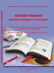 Проектування систем водяного опалення. Українське видання. (О. П. Любарець, О. М. Зайцев, В. О. Любарець)