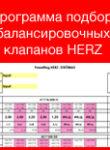 Програма підбору балансувальних клапанів HERZ