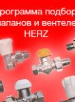 Програма підбору термостатичних клапанів, ручних клапанів і запірного клапана RL-5 c функцією попереднього налаштування