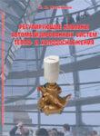 Регулюючі клапани автоматизованих систем тепло- та холодопостачання (В. В. Покотилов,  2-е издание, дополненное)