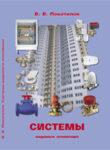 Посібник з розрахунку систем опалення (В. В. Покотилов)