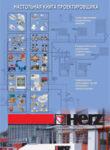 HERZ – Настільна книга проектувальника